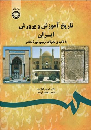 تاريخ-آموزش-و-پرورش-ايران-با-تاكيد-بر-تحولات-تربيتي-دوره-معاصر