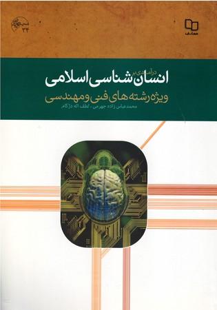 درآمدي-بر-انسان-شناسي-اسلامي-(ويژه-رشتههاي-فني-و-مهندسي)