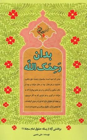 بدان،-رحمك-الله-برداشتي-آزاد-از-رساله-حقوق-امام-سجاد-(ع)