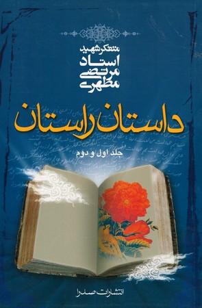 داستان-راستان-مطهري