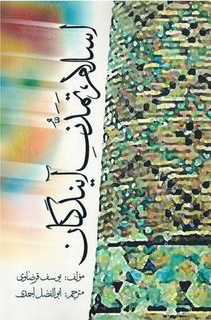 اسلام،-تمدن-آيندگان