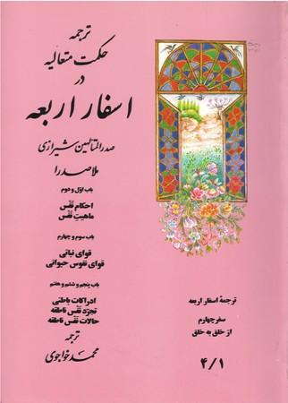 ترجمه-حكمت-متعاليه-در-اسفار-اربعه