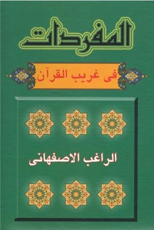 المفردات-في-غريب-القرآن