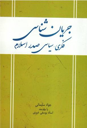 جريان-شناسي-فكري-سياسي-صدر-اسلام