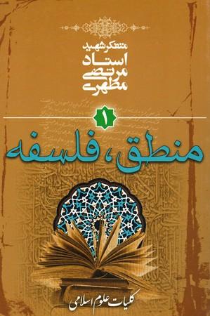 كليات-علوم-اسلامي1-منطق،-فلسفه