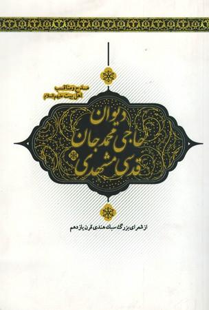 مدح-و-مناقب-اهل-بيت(ع)-از-ديوان-حاجي-محمد-جان-قدسي-مشهدي