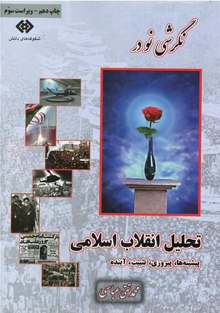 نگرشي-نو-در-تحليل-انقلاب-اسلامي