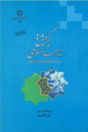 گرايشها-و-مذاهب-اسلامي-در-سه-قرن-نخست-هجري-(الزينه)