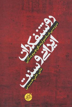 روشنفكران-ايراني-و-سنت