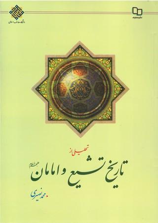 تحليلي-از-تاريخ-تشيع-امامان-عليهم-السلام