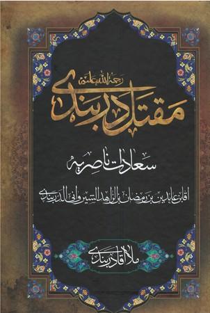 مقتل-علامه-دربندي-ويرايش-و-بازنويسي-كتاب-سعادت-ناصريه