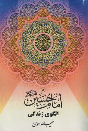 امام-حسين-(ع)-الگوي-زندگي
