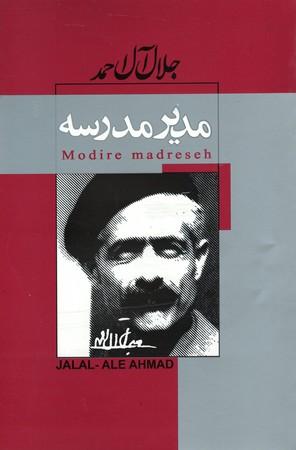 مدير-مدرسه-جلال-آل-احمد