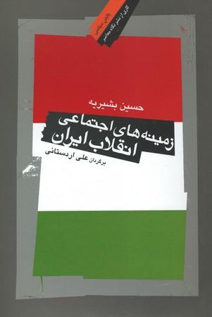 زمينههاي-اجتماعي-انقلاب-ايران