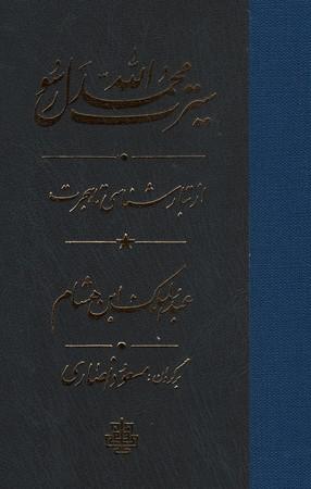 سيرت-محمد-رسول-الله-(دوره-سه-جلدي)