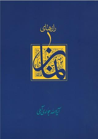 رازهاي-نماز