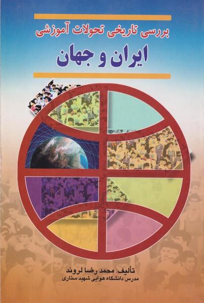 بررسي تاريخي تحولات آموزشي ايران و جهان (لروند) اشراقي