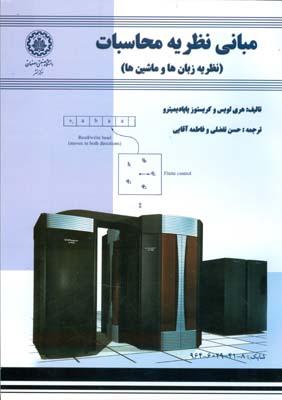 مباني نظريه محاسبات (نظريه زبان ها و ماشين ها) لويس (تفضلي) اصفهان