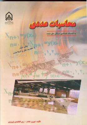 محاسبات عددي (خادم) امام حسين
