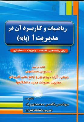 رياضيات و كاربرد آن در مديريت 1 (پايه) (محمدي راد) جنگل