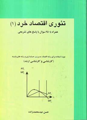 تئوري اقتصاد خرد 1 با پاسخ تشريحي (عيدمحمدزاده) ثامن