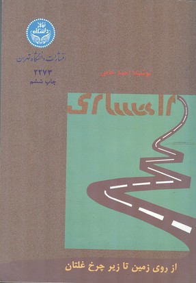 راهسازي از روي زمين تا زير چرخ غلتان (حامي) دانشگاه تهران