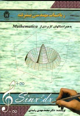 رياضيات مهندسي پيشرفته (رشيدي) بوعلي سينا