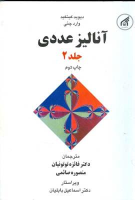 آناليز عددي جلد 2 (توتونيان) دانشگاه امام رضا