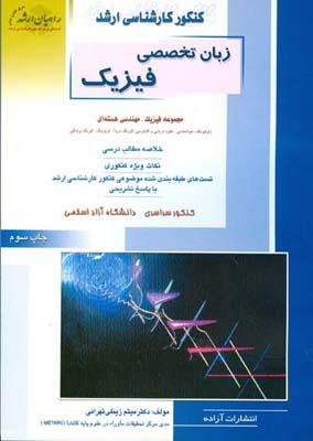 كنكور كارشناسي ارشد زبان تخصصي فيزيك (زينلي تهراني) راهيان ارشد