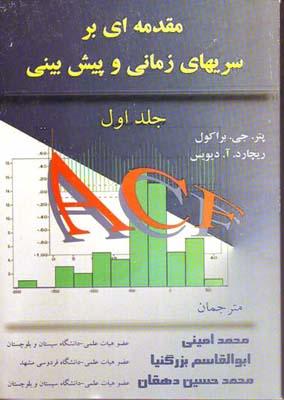 مقدمه اي بر سريهاي زماني جلد 1 براكول (اميني) سيستان