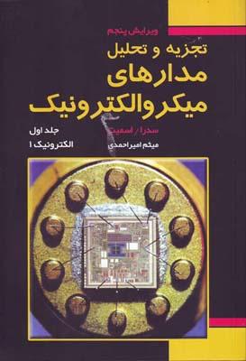 تجزيه و تحليل مدارهاي ميكروالكترونيك جلد 1 سدرا (احمدي) فدك