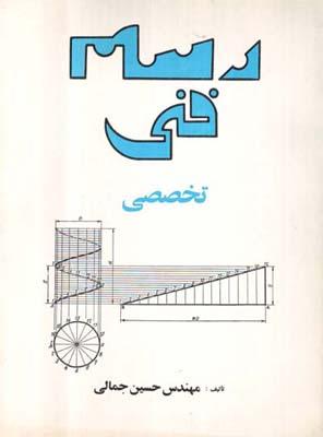 رسم فني تخصصي (جمالي) فني حسينيان