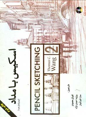 اسكيس با مداد وانگ (محمودي) شهرآب