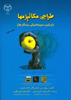 طراحي مكانيزمها هارتنبرگ (صبور) جهاد دانشگاهي