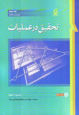 تحقيق در عمليات جلد 2 طاها (رضايي نيك) نما
