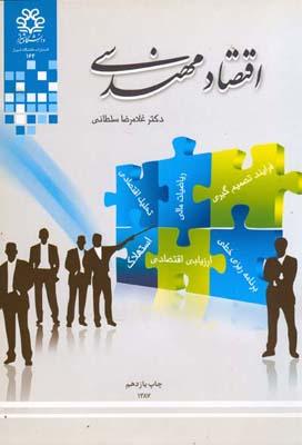 اقتصاد مهندسي (سلطاني) دانشگاه شيراز
