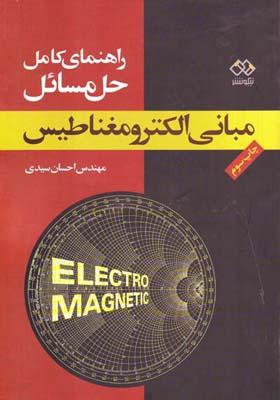 راهنماي حل مسائل مباني الكترومغناطيس (سيدي) نيكونشر
