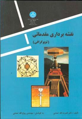 نقشه برداري مقدماتي (تمدني) دانشگاه تهران