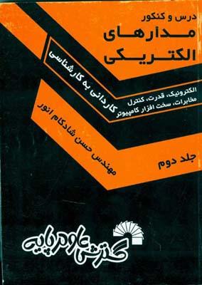 درس و كنكور مدارهاي الكتريكي جلد 2 ويژه كارداني (شادكام) گسترش علوم پايه