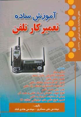آموزش ساده تعمیر کار تلفن (مسگری) صفار