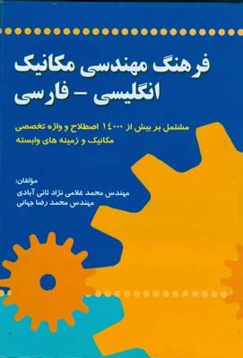 فرهنگ مهندسي مكانيك انگليسي - فارسي (غلامي نژاد) صفار