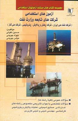 آزمون هاي استخدامي شركت هاي تابعه وزارت نفت (نكوئي) آزاد انديشان