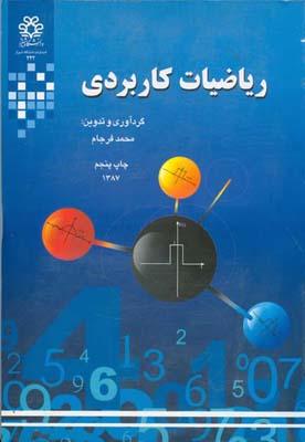 رياضيات كاربردي (فرجام) دانشگاه شيراز