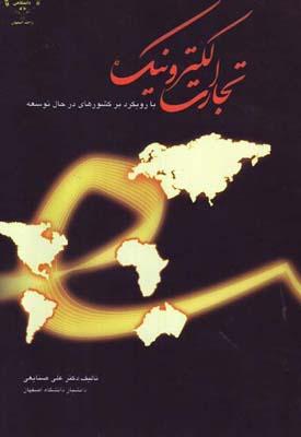 تجارت الكترونيك با رويكرد كشورها (صنايعي) جهاد اصفهان