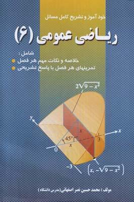 خودآموز و تشريح مسائل رياضي عمومي 6 (نصر) پويش