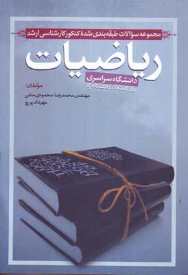 سوالات ارشد رياضيات (محمودي ملكي) مهربان گستر