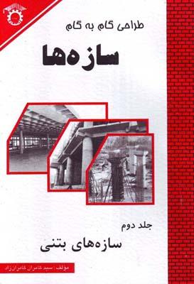 طراحي گام به گام سازه ها بتني جلد 2 (كامران زاد) استاد