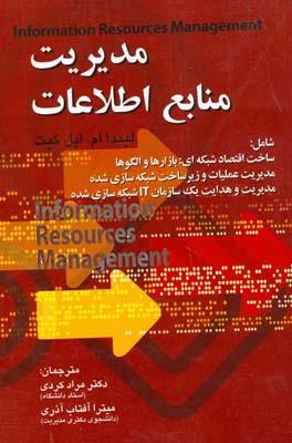 مديريت منابع اطلاعات (كردي) صفار