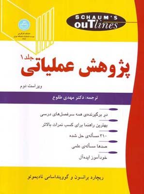 پژوهش عملياتي جلد 1 برانسون (طلوع) دانشگاه تهران