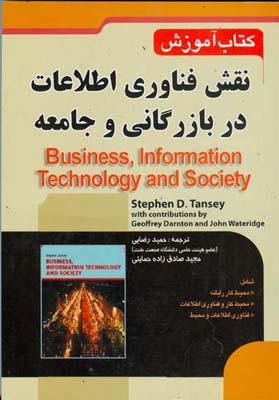 نقش فناوري اطلاعات در بازرگاني و جامعه (رضايي) صفار